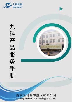 南京九科生物技术有限公司