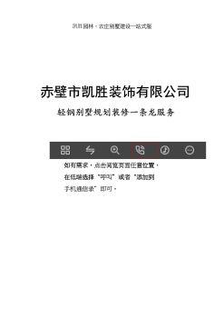 赤壁市凯胜利装饰有限公司电子画册