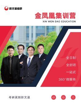 湖北新文道考研金凤凰集训营风采展电子宣传册