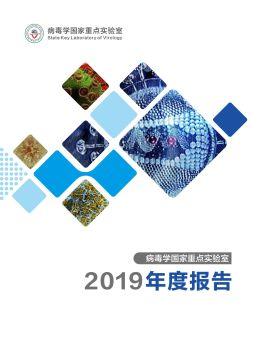 病毒学国家重点实验室2019年度报告宣传画册