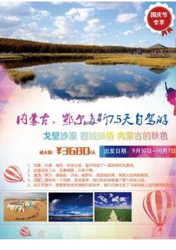 2016国庆-行摄大草原‖内蒙古、鄂尔多斯7.5天自驾游电子刊物