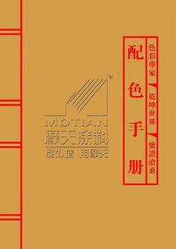 配色手册 电子杂志制作平台