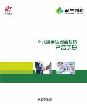 2020年润盟事业部商控产品手册
