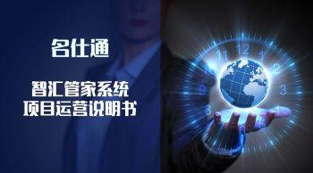 """""""名仕通""""智汇社区管理系统运营说明书(印刷版)(1)"""
