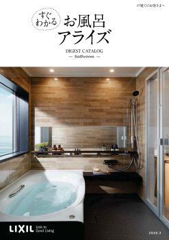 LIXIL arise整体浴室电子画册