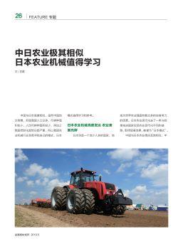 中日农业极其相似 日本农业机械值得学习-金属板材成形杂志2019年第五期