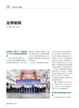 业界新闻-金属板材成形杂志2019年第八期