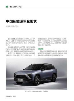 中国新能源车企现状-金属板材成形2018年第4期-小宣传画册
