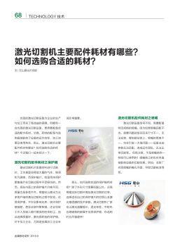 激光切割机主要配件耗材有哪些?如何选购合适的耗材?-金属板材成形杂志2019年第九期