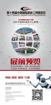 CIMES2018机床展预览6.26-30日北京12万平米1300家展商64页图册全介绍