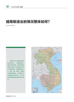 越南制造业的情况整体如何?-金属板材成形2019年第六期电子杂志