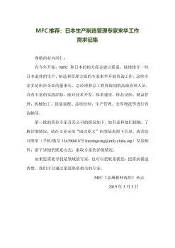 MFC推荐:日本生产制造管理专家来华工作需求征集电子画册