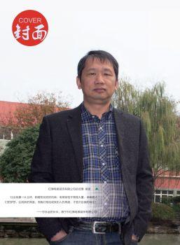 红狮电梯 品质铸就行业龙头-金属板材成形2019年第十期电子宣传册