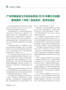 广州市钣金加工行业协会参加2018年第三次全国钣金制作(冲压)协会会长、秘书长会议-金属板材成形2018年第五月杂志