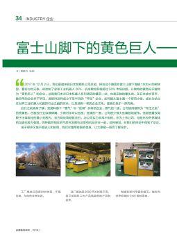 MFC推荐:富士山下的黄色巨人发那科-2018年第1期MFC金属板材成形杂志