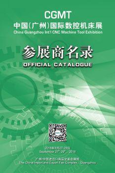 CGMT2018-中国(广州)国际数控机床展会刊电子画册
