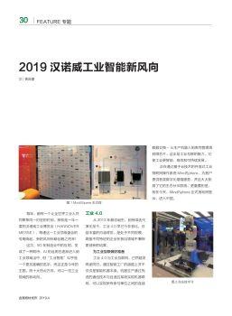 2019汉诺威工业智能新风向-2019年第四期金属板材成形杂志