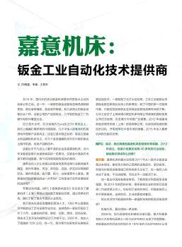 嘉意机床:钣金工业自动化技术提供商电子画册