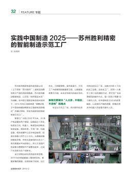 实践中国制造2025——苏州胜利精密的智能制造示范工厂——金属板材成形杂志2019年第十二期