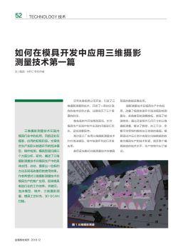 如何在模具开发中应用三维摄影测量技术第一篇-金属板材成形第十二期电子书