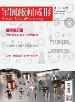 MFC金属板材成形2019年第三期杂志