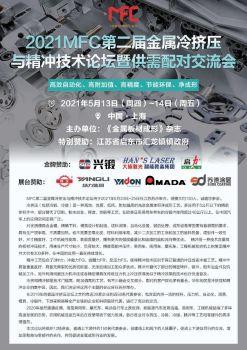 MFC冷挤压与精冲技术论坛-5月13-14日上海电子画册