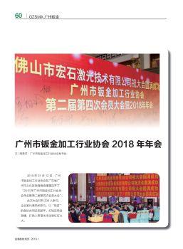 广州市钣金加工行业协会2018年年会-金属板材成形2019年第一期杂志