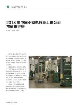 2018年中国小家电行业上市公司市值排行榜-金属板材成形2019年第三期杂志