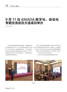 9月11日AMADA数字化、自动化专题交流会在大连成功举办-金属板材成形杂志2019年第九期