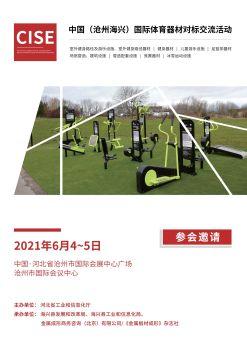 2021.6.4-5号首届中国(沧州海兴)国际体育器材展及高峰论坛电子书