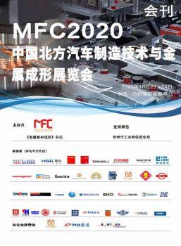 2020.10.23-24沧州展会会议会刊电子画册