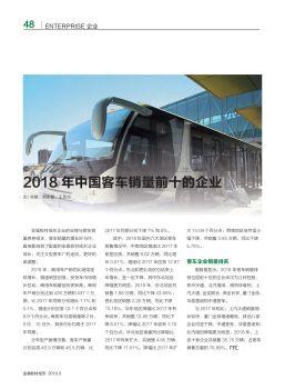 2018年中国客车销量前十的企业-金属板材成形2019年第三期杂志