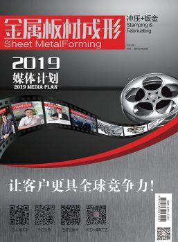 MFC《金属板材成形》杂志2019年媒体计划