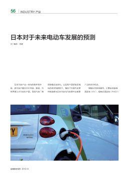 日本对于未来电动车发展的预测-金属板材成形2019年第十期电子画册