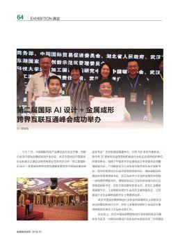 第二届国际AI设计和金属成形跨界互联互通峰会成功举办-金属板材成形杂志第十期