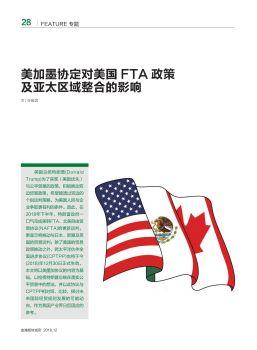 美加墨协定对美国FTA政策及亚太区域整合的影响-金属板材成形第十二期电子画册