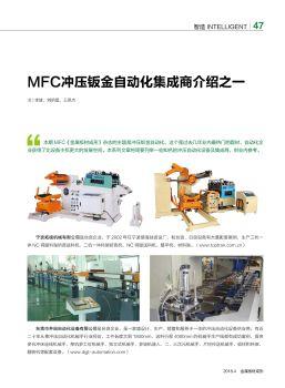 MFC冲压钣金自动化集成商介绍之一-金属板材成形2018年第4期-小-4电子刊物