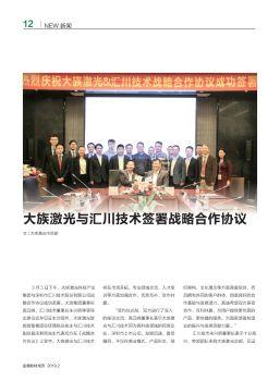 大族激光与汇川技术签署战略合作协议-金属板材成形2019年第二期电子宣传册