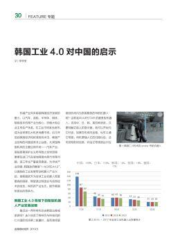 韩国工业4.0多中国的启示-金属板材成形杂志2019年第五期