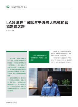 LAG葛世国际与宁波宏大电梯的智能制造之路-金属板材成形2019第七期电子宣传册