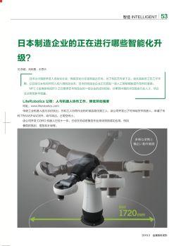 日本制造企业的正在进行哪些智能化升级?-金属板材成形第三期电子画册