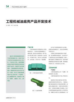 工程机械油底壳产品开发技术-金属板材成形2019年第一期杂志