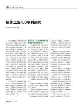 机床工业4.0专利趋势-金属板材成形第七期合集电子画册