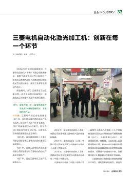 三菱电机自动化激光加工机-金属板材成形2018年第4期-小-5宣传画册