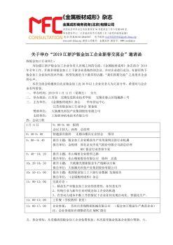 MFC2019江浙沪钣金加工企业新春交流会1月11日--无锡电子画册