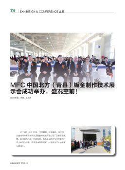 MFC中国北方(青县)钣金制作技术展示会成功举办,盛况空前!-金属板材成形2019年第十期电子刊物