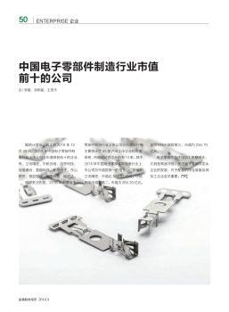 中国电子零部件制造行业市值前十的公司-金属板材成形2019年第三期杂志