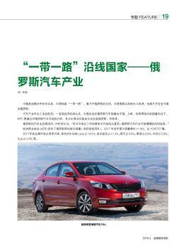 """""""一带一路""""沿线国家——俄罗斯汽车产业-金属板材成形第三期电子杂志"""