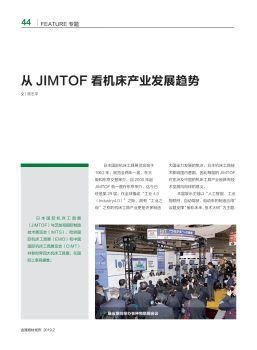 从JIMTOE看机床产业发展趋势-金属板材成形2019年第二期电子画册