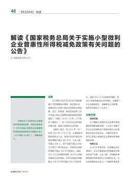 解读《国家税务总局关于实施小型微利企业普惠性所得税减免政策有关问题的公告》-金属板材成形2019年第六期电子杂志